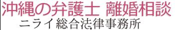 沖縄の弁護士による離婚相談 | 弁護士法人ニライ総合法律事務所